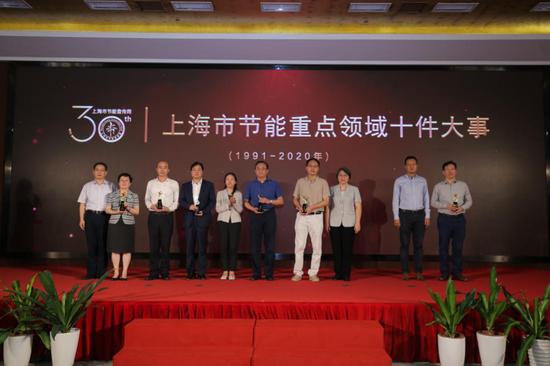 (上海市节能重点领域十件大事获选单位颁奖)