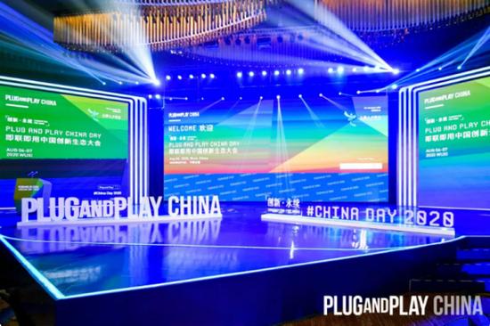 创新永续世界互联:即联即用中国创新生态大会圆满落幕