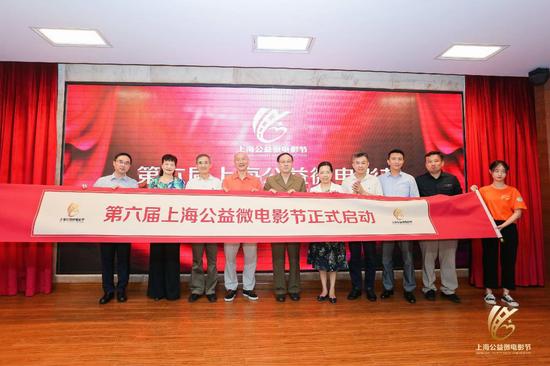 第六届上海公益微电影节9月6日在沪开幕