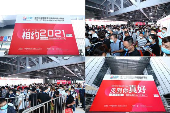 第114届CSF文化会在上海国家会展中心震撼启幕