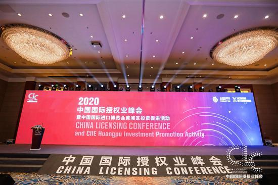 2020中国国际授权业峰会暨中国国际进口博览会黄浦区投资促进活动举办