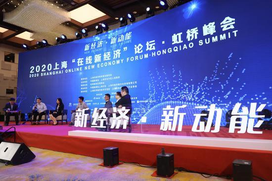 2020上海在线新经济论坛·虹桥峰会召开 发展新经济点燃新动能