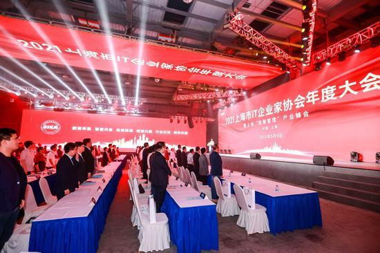 数聚智理产业峰会暨上海市信息化企业家协会第二届第三次会员大会在沪召开