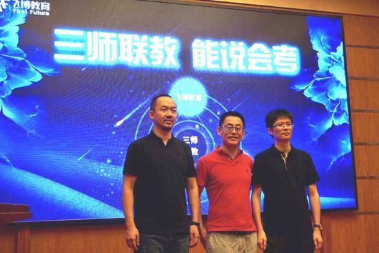"""""""三师联教""""产品在沪发布 开启在线教育3.0时代"""