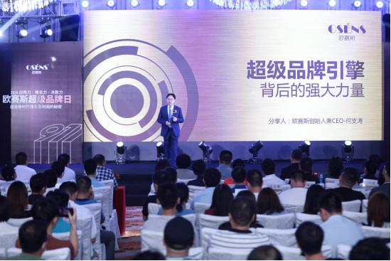 欧赛斯创始人兼CEO何支涛:解读欧赛斯超级引擎背后强大力量