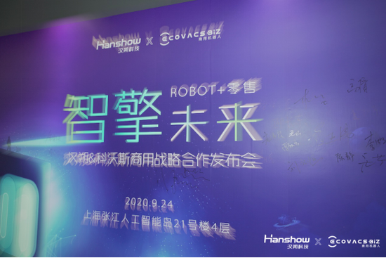 科沃斯商用与汉朔科技联合推出商用零售机器人SPatrol
