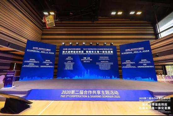 放大进博溢出效应 第二届合作共享主题活动14日在沪举行