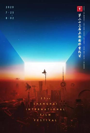 图说:第23届上海国际电影节海报  官方图