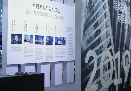 超高层建筑专题展区展示探索超高层建筑对人居环境的现实意义