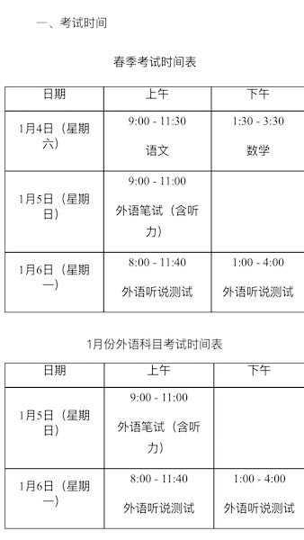 沪2020年春考及高考外语首考周末起举办 重要提示一览