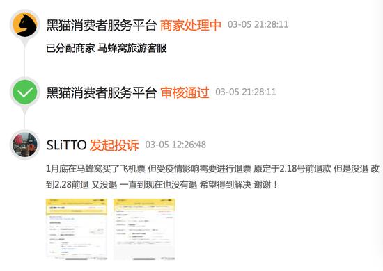 网友投诉:马蜂窝平台购买的飞机票始终不退款