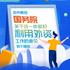 上海出台24条新措施