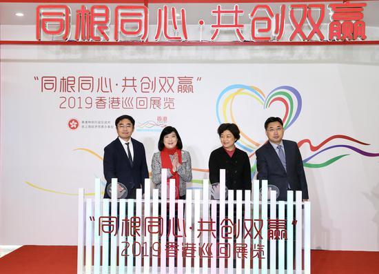 同根同心共创双赢 2019香港巡回展览在沪揭幕