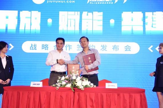 九域汇董事长和阿里创新事业部总监陈建华签约