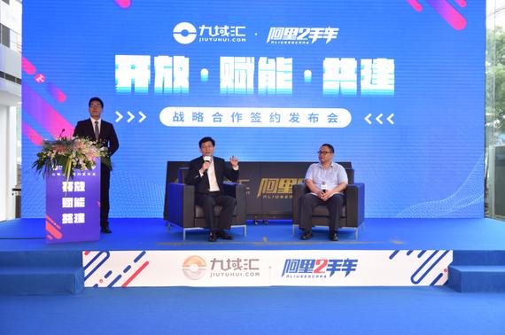 九域汇运营副总裁苏立钢和阿里二手车总经理何佳回答记者提问