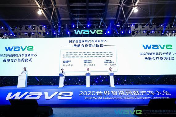 亮点二:国家智能网联汽车创新中心战略合作签约仪式