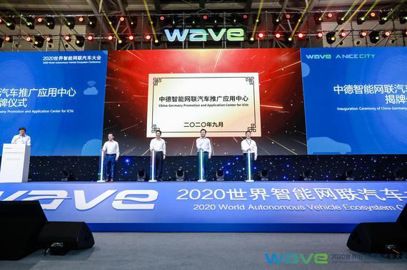 亮点一:中德智能网联汽车推广应用中心揭牌