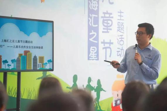 给孩子们最好的礼物,由上海汇之星资深系统技师杜逸舟先生带来儿童车内外安全互动体验