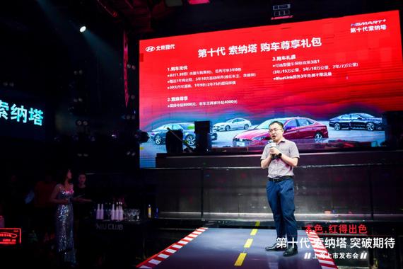 北京现代上海区域经理 倪德利先生 上台公布售价与新车礼包