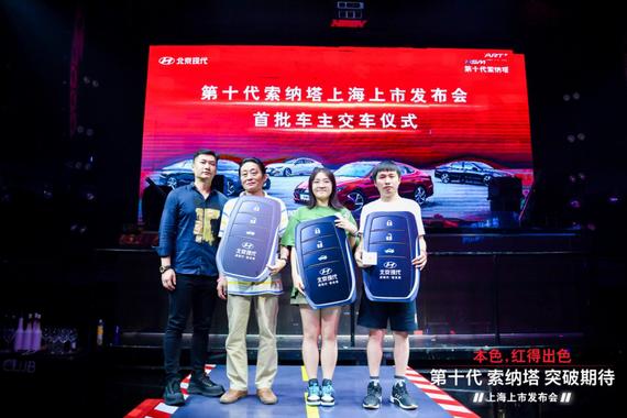 第十代索纳塔上海首批车主交付仪式