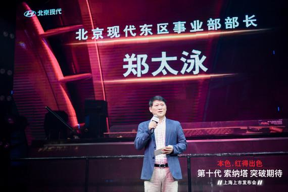北京现代东区事业部部长 郑太泳先生 上台致辞
