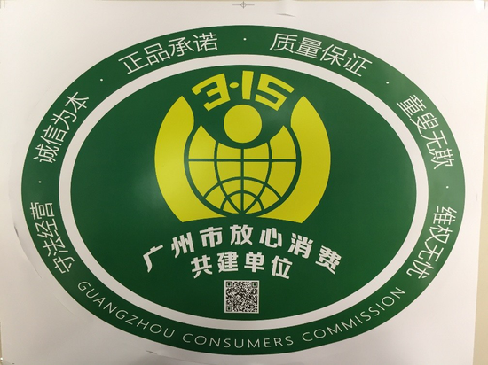 华尔街英语加入广州放心消费共建单位 共促放心消费体系建设