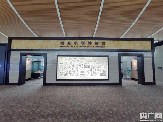 穿越记忆来到老上海(央广网发 浦东机场供图)