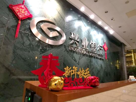 兴业银行上海分行与客户共度新春佳节,传递金融温度