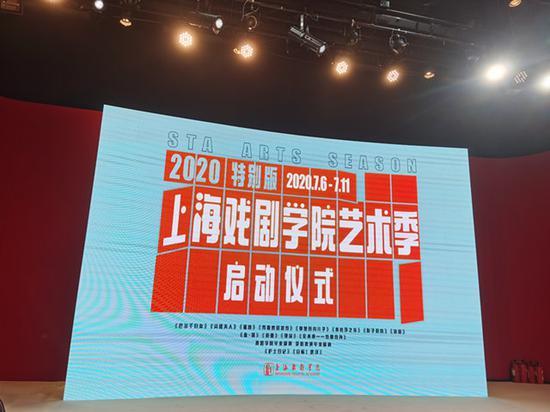 上海戏剧学院启动线上艺术节 6天推出16部作品