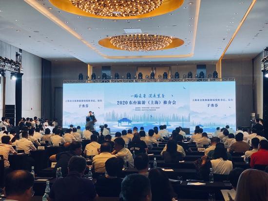 """""""一路走来 还是东台""""2020东台旅游(上海)推介会圆满举行"""