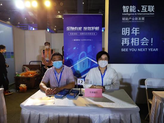 线下线上齐聚力 交通银行上海市分行有序推进存款保险宣传