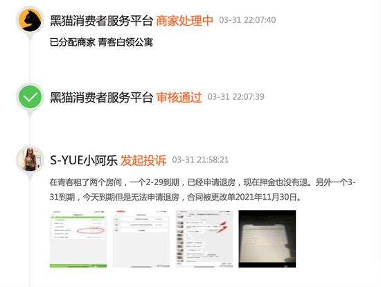 网友投诉:青客公寓合同到期不给退租 强制租客续租