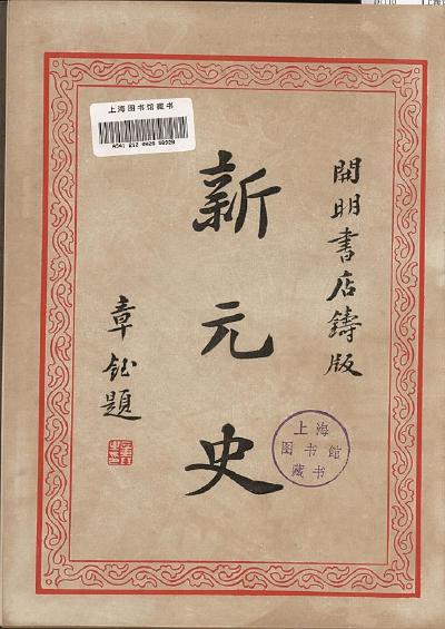 藏于上海图书馆的开明书店版《新元史》。