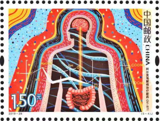 图说:中国邮政11月1日发行的《科技创新(二)》纪念邮票第四图通过表现大脑、肠道等人体内环境,以及海藻、药物胶囊、化学结构式等图案,体现出GV-971新颖的药物作用模式与独特的多靶作用特征 来源/<strong>澳门金沙体育投注</strong>发布