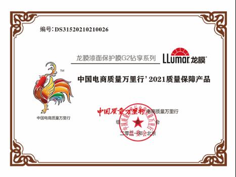 图为中国电商质量万里行官方认证