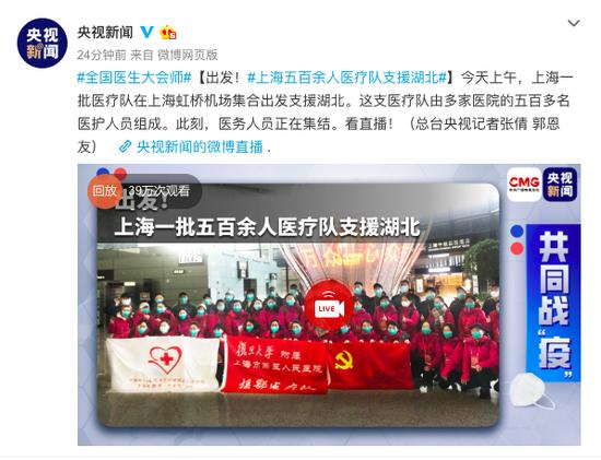 出发!上海五百余人医疗队支援湖北