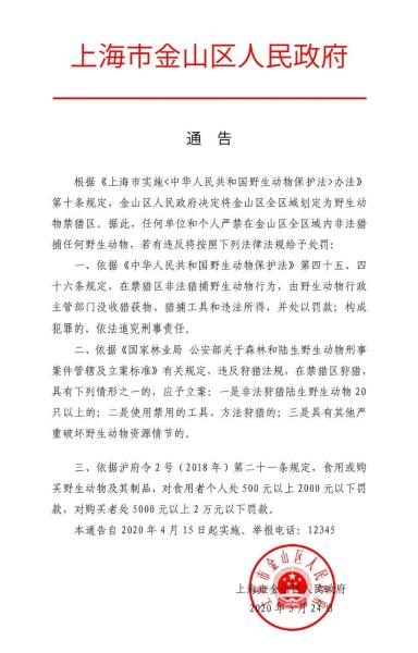 上海金山区全区域划定为野生动物禁猎区