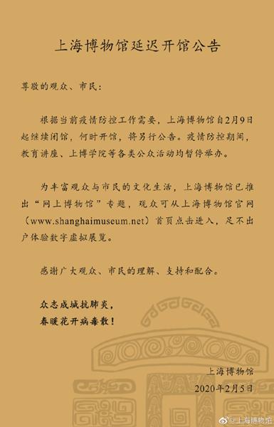 上海博物馆宣布继续闭馆 推出网上博物馆供观众体验