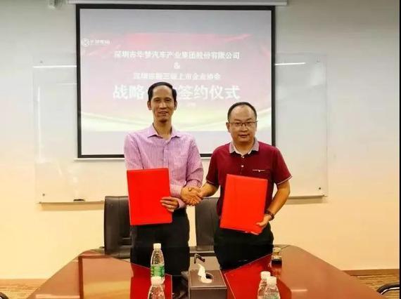华梦集团董事长张幼标与新三板协会会长宋慧峰合影