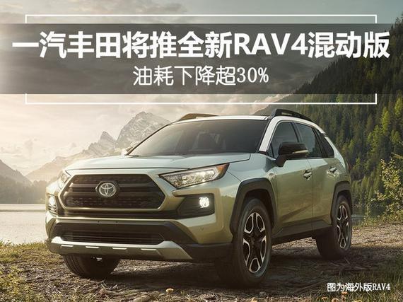 丰田将推全新RAV4混动版 油耗下降超30%