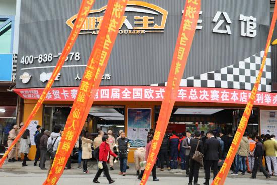 2015年12月8日下午,卡泰克汽车美容-第四届欧式洗车精英挑战赛总决赛在上海雕刻人生车公馆(卡泰克上海培训中心)盛大举行,来自CARTEC卡泰克全球CEOJOHANWILLEMSEN,卡泰克亚太区CEO厉特博先生,卡泰克中国市场总监王玉龙先生,雕刻人生车公馆总经理韩勇先生等一同出席此次活动,来自全国卡泰克优质代理商、车主也现场助威,共同见证这一精彩时刻。上海多家知名媒体进行了现场报道。    据了解,卡泰克第四届欧式洗车精英挑战预赛于2015年5月6日在云南昆明首次开赛,接下来在福建、陕西、河南、吉