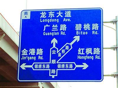 错误的道路指引牌本周内将被更换。