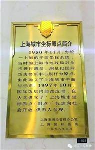 """""""上海城市坐标原点(副点)""""标志   晨报记者 李芹"""