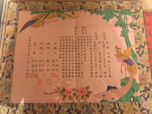凤飞花开,民国三十五年的结婚证.