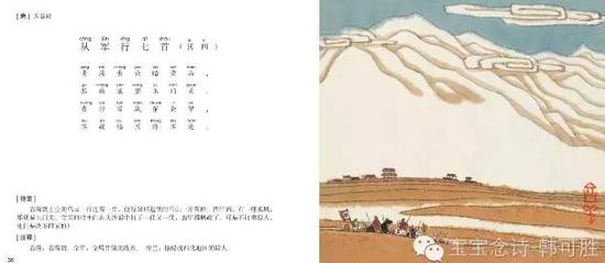 一本可以唱的诗集儿童四季歌