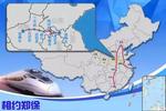 郑徐高铁开始试运行 上海去郑州将只需4小时