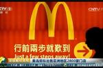 全球餐饮巨头现危机:麦当劳将变卖2800家门店.图