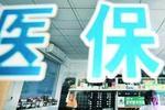 上海向非沪籍婴幼儿开放医保 少儿参保累计达4000万人