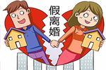 受传言影响上海掀离婚买房潮 登记处临时闭门谢客