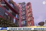 上海吴良材起诉南京吴良材侵权索赔300万元